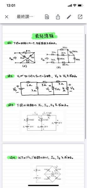 基礎電気の問題分かる方いたら助けて欲しいです。 答え教えてください!