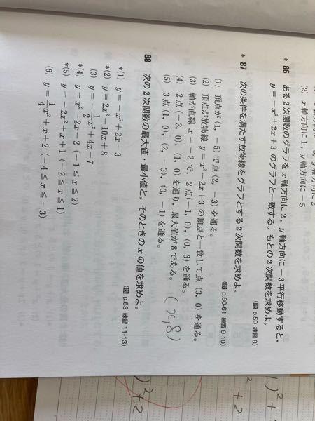 高校数学です。88の(3)を教えてください。
