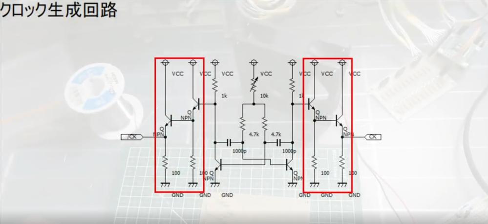 電子回路初心者です。 回路はクロック生成回路らしいのですが、赤枠で囲われている2段エミッタフォロワは出力可能電流の増加で付けているということですが、出力電流による1kの電圧降下を防ぐたまにやっているのでしょうか?また2段つけている意味は出力電圧を下げて負荷電流をさげているのでしょうか?