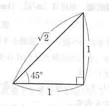 高1 物理基礎についてです 写真の問題で、cos45°=1/ √ 2 になると思うのですが これは有理化した方がいいですか?物理では有理化はしない決まりとかありますか? お願いします!!
