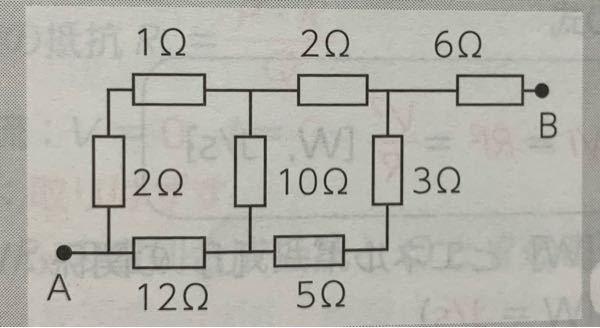 AB間の合成抵抗を教えてください。