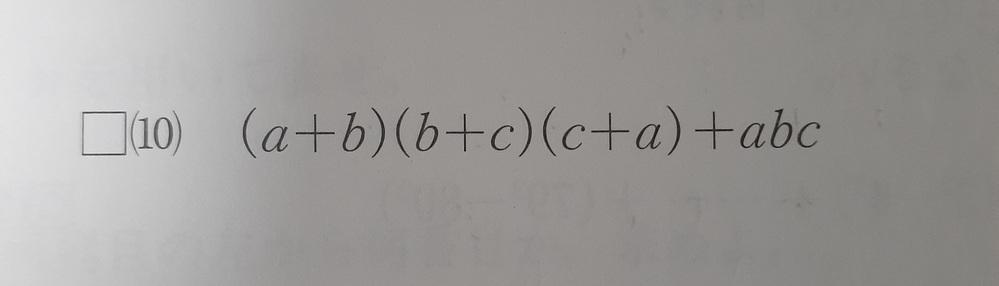 中3です この問題を因数分解したものを教えてください