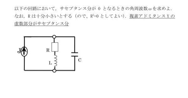 回路の問題です。下の問題の解き方を教えてください。