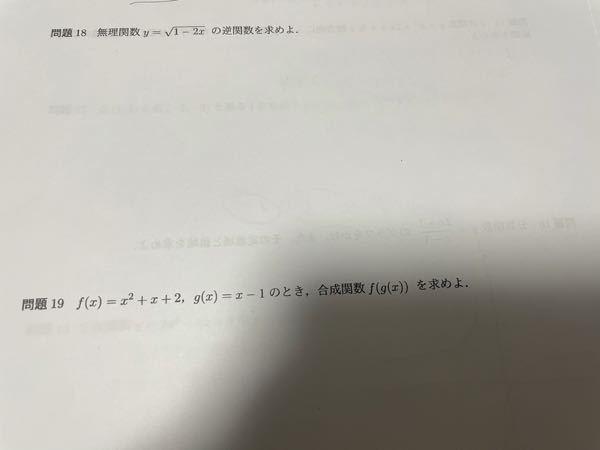 数学です。 この2問がどうしてもわかりません。 解法、解答お願い致します。