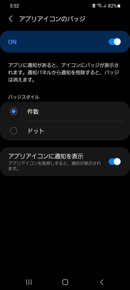 先日iphoneからGALAXY s21に機種変更しました。色々慣れないところあるのですが、LINEの通知についてお聞きしたいです。 通知は問題なく届くんですが、ステータスバーを下げてLINEの通知をスワイプして削除すると、LINEのアイコンに表示されている赤いバッジも消えてしまします。設定には画像のように書かれていたのですが、こういう仕様なのでしょうか?未読数が表示されなくて不便です。ちなみに、アプリアイコンのバッジはオンになっており、LINEの通知もオンになっています。