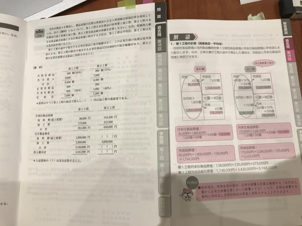 日商簿記2級。資料の第1行程に「当月投入8000」とあるにもかかわらず、計算の段階で当月投入7800とするのは何故でしょうか?