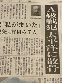 昭和28年に国会で名誉回復されているいわゆるA級戦犯の方々のご遺骨が散骨されたことが新聞の一面トップになるのはどうしてですか? 国会で名誉回復されたことをまったく報じないのはどうしてでしょうか?