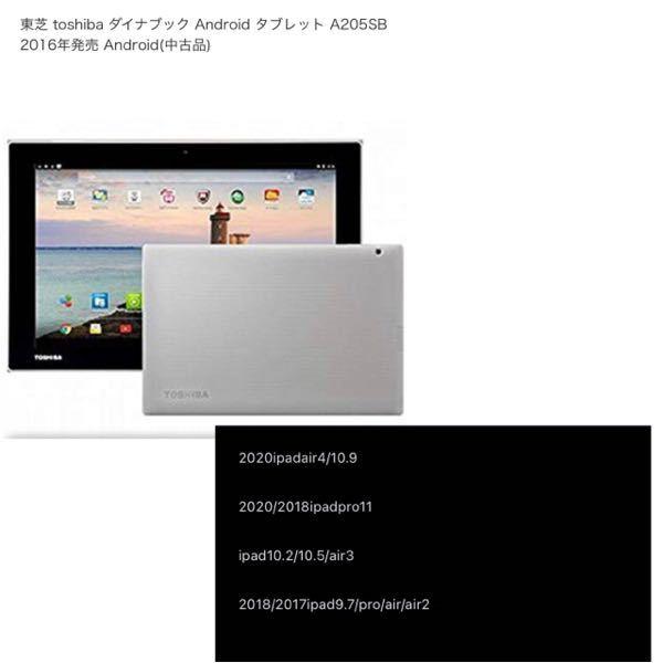この東芝のタブレット端末と下の黒い写真の中のiPad類ならこの東芝のタブレットに厚みや大きさが1番似ている下の黒写真のiPadのものならどれが1番近いですか? キーボードとキーボードケースを購入...