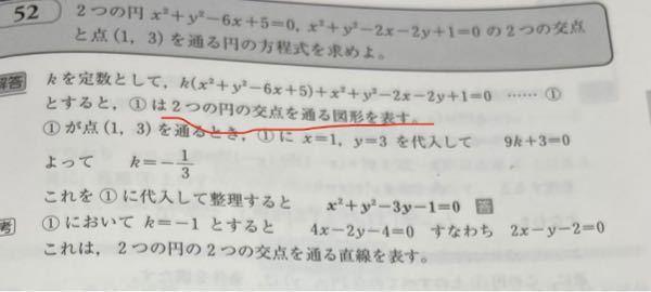 高校数学です。 写真の問題なんですけど、このKを使った式がふたつの円の交点を通る図形を表すのは何故ですか???