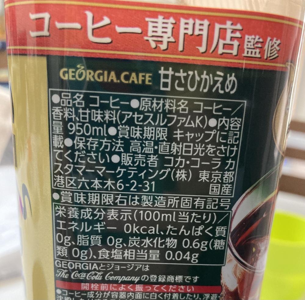アイスコーヒーのカロリー ジョージアの甘さ控えめのアイスコーヒーのボトルです。ダイエット始めたのでカロリーが気になり、見たら、0カロリーで糖質も0と書いてあります。甘さ控えめなのに0?ってどういう事ですか?無糖ではないのに?意味がわかる方、メカニズムを教えて下さい。飲んでも太らないと言うことでしょうか?