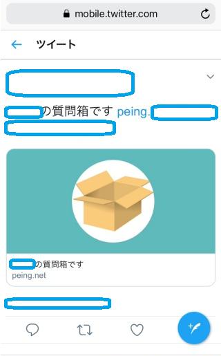 Twitterへの「質問箱」の画像表示について ツイッター(Twitter)に「質問箱」を固定したのですがが、 URLのみの表示で画像が出てきません。 画像にあるように「箱」の画像を表示させたいです。 ネットで検索はしてみましたが、 いまいちこれだ!という解答にたどり着けませんでした。 改善方法がわかる方よろしくお願いします。