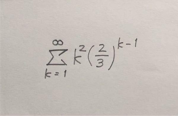 シグマの計算について、質問です。 下の写真の計算がわからないです。わかる方がいたら是非教えてほしいです!お願いします!