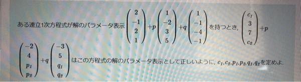 数学の行列のパラメーター表示に関する問題なんですが、どなたか解き方教えてくれませんか。↓↓↓