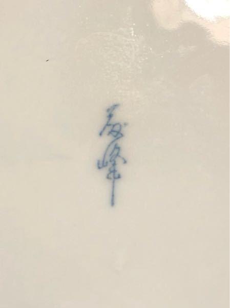 家にある陶器の置物の底に印があるのですが、何で書いてあるか、何の焼物なのかわかりません? わかる方、教えて下さい。