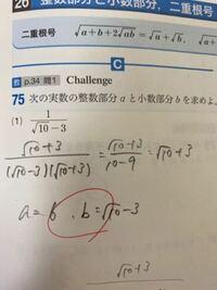 高校数学1。 実数の整数部分と少数部分ってどうやって出すんですか?