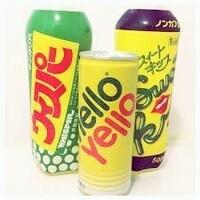 昭和の炭酸飲料は 今と比べて甘かったですか?