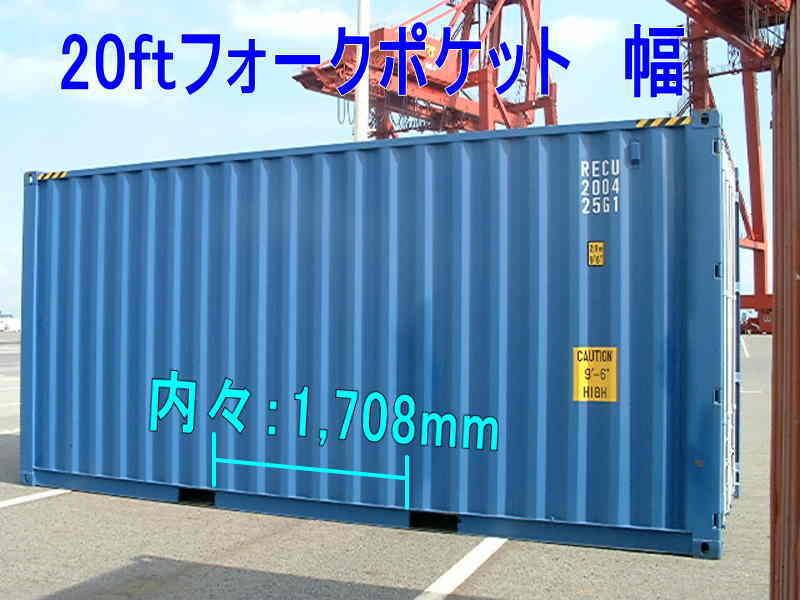 空の20ftコンテナを運ぶための、最も小さなフォークリフトは何ですか? 日本国内でレンタル可能な機種を想定した質問です。 コンテナの重心位置は端から1.3m コンテナの質量は2.3t コンテナの...