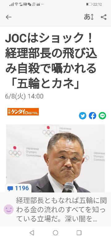 JOC経理部長が自殺。しかしながらテレビで報道しません。ニュースでこの触りを言ったアナウンサー...