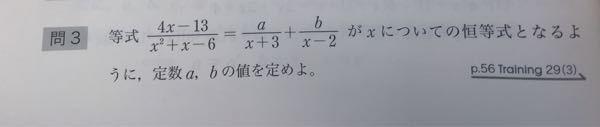 高校2年生の数学Ⅱの恒等式の分野なのですが、この問の回答及び解説をお願いします。 よろしくお願い致します
