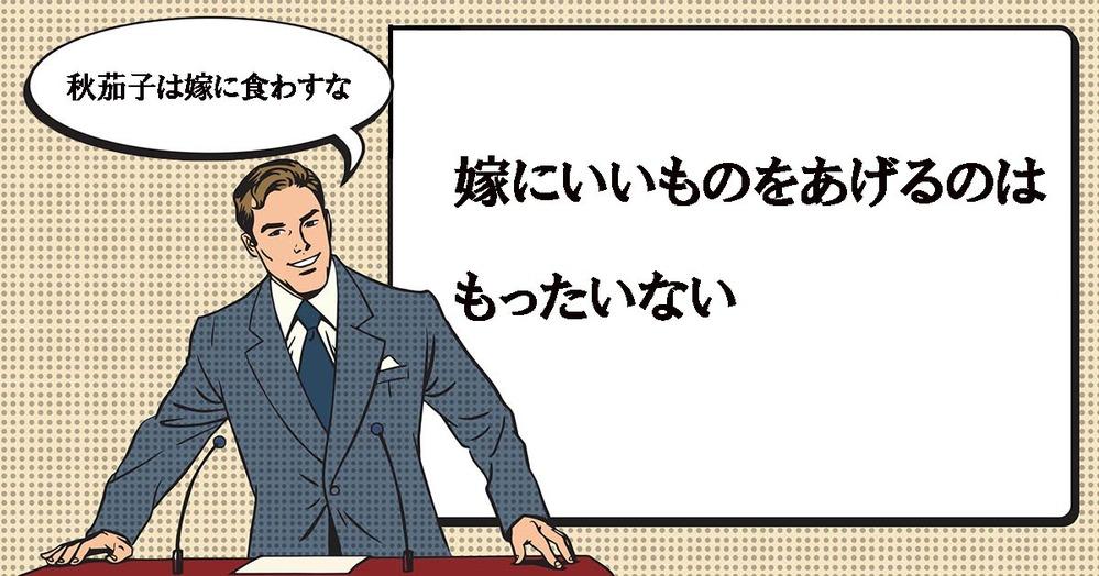 【大喜利】 秋茄子は嫁に食わすな 『秋茄子』『嫁』以外のワードで 類義語を作ってください