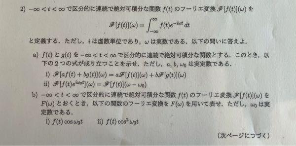 フーリエ変換に関する問題です。 (b)の2問が分かりません。 教えて頂けると幸いです。
