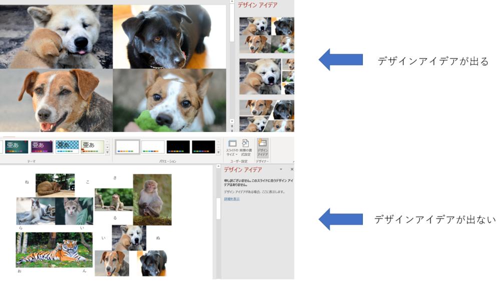 パワーポイントで4枚のスライドをBMPファイルにし、1枚のスライドに貼り付け、 画面内隙間なくきれいに1枚に収めたいのですが、写真などのオブジェクトだとデザインアイデアでぴったり収まるアイデアが...