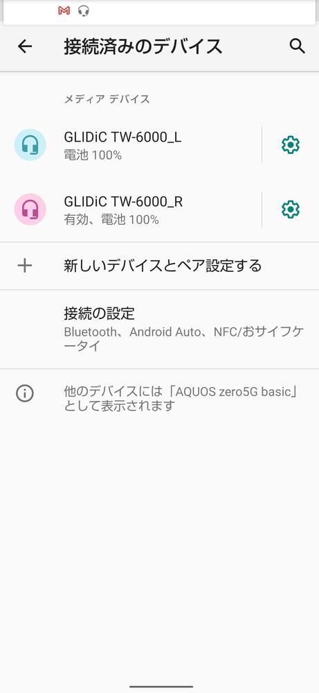 ワイヤレスイヤホン接続について質問です。 GLIDiCのTW-6000というワイヤレスイヤホンですが、スマホ(Android)に片方しか接続することができません。写真のように左右ともにペアリングは完了し接続されています。モノラルになっているのかと思い説明書の指示通りケースに入れ直したり、解除リセットして登録し直しても治りません。なにか、スマホのほうの設定に問題があるのでしょうか?