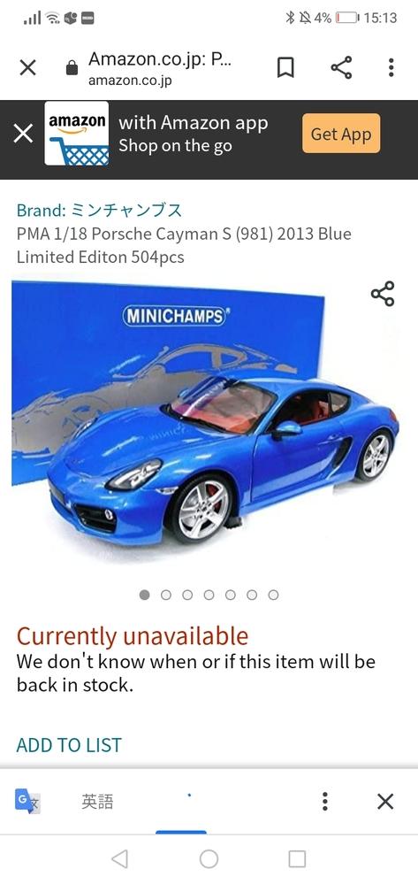 これっていくらでメルカリで売れると思います?絶版です PorscheCayman