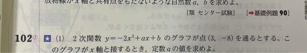 二次方程式の問題です。 解説と回答をお願いします。 なかなか理解できませんでした。 なぜそうなるの?ってところが多くて手が止まりました。