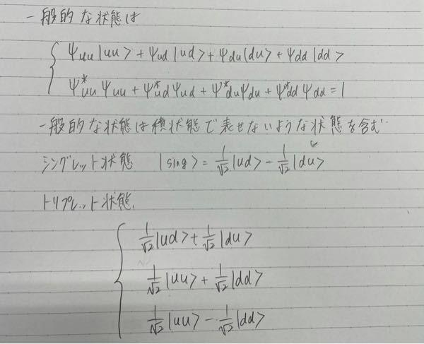 【コイン100枚】 量子力学のエンタングルメントの問題です。 シングレット状態とトリプレット状態とはどんな状態の事ですか? また、なぜud-duはシングレットで他はトリプレットなのですか? なるべく早くお願い致しますm(_ _)m