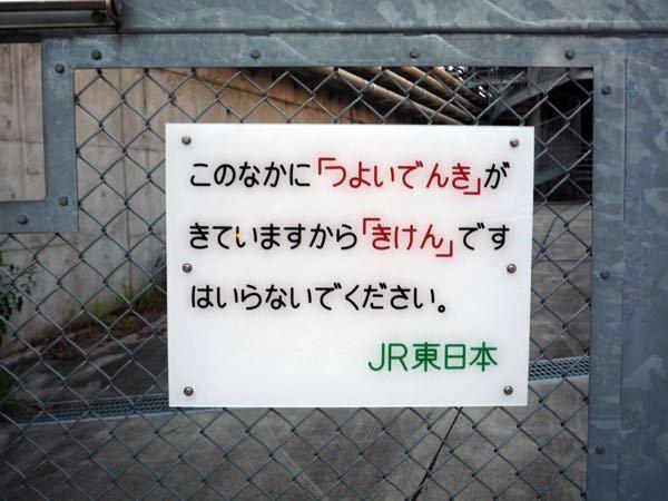 このなかに「つよいでんき」がきていますから「きけん」です はいらないでください。 . JR東日本の子供に向けた注意書きです。確かに電気はココで発生したわけでもないので、日本語としては正しいと思いますが、なんだか長ったらしいようにも思います。 . 子供に向けた命に関わる注意書きとして他にどのような言葉がいいでしょうか? . 例えば… 「はいるな!あぶない!」つよいでんきがあります …とか?