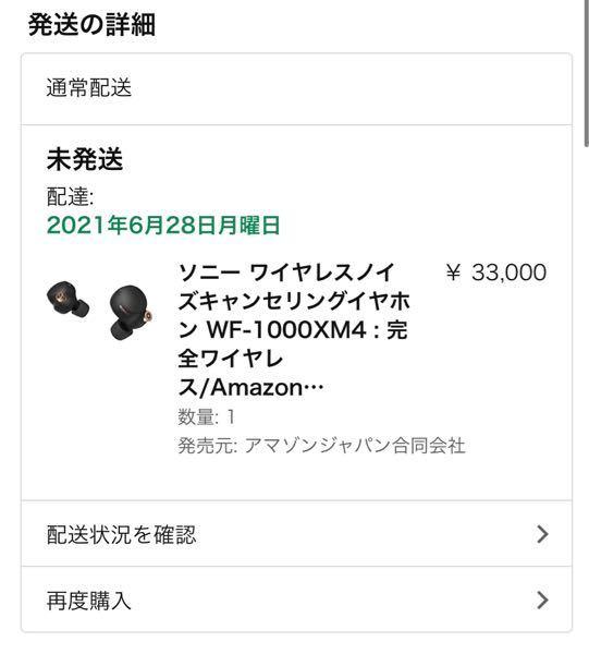 Amazonについて 発送元がアマゾンジャパン合同会社となっていますが、これはつまりAmazon