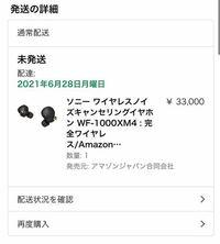 Amazonについて 発送元がアマゾンジャパン合同会社となっていますが、これはつまりAmazonが販売、発送する商品という認識で良いのですか?