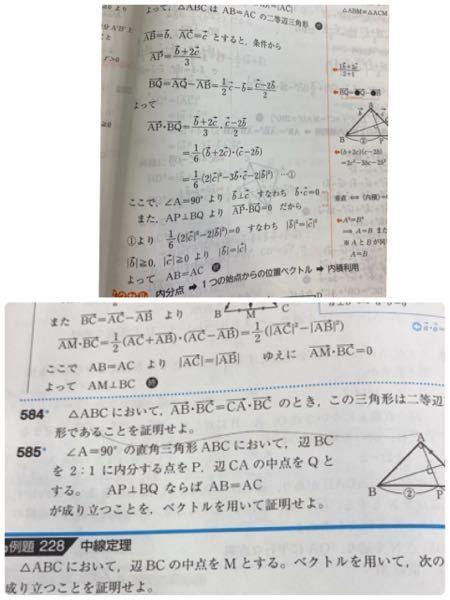 585番で内積イコール0を使うときにAPベクトルやBQベクトルをb,aベクトルで表すまでは分かったのですが、その内積でその2つをただかけている理由がわかりません。 内積って a  b cosθか、a1b1×a2b2ですよね? ただ2つの位置ベクトルをかける理由を教えてください!