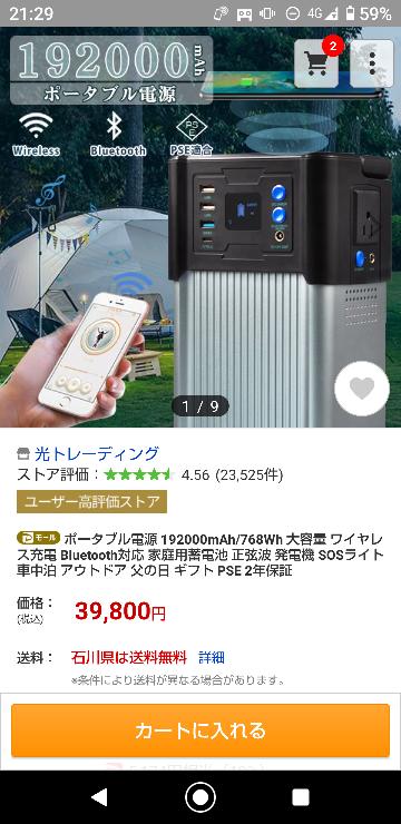 このポータブル電源、異常に安いと思いますが中華製の後発ノーブランドの理由以外にどんな不具合が考えられますか? ジャクリー700持ってますが事情あり2台目検討中です。