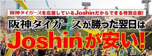 阪神タイガース嫌いな人でもjoshinで買い物する人多いですかしら?