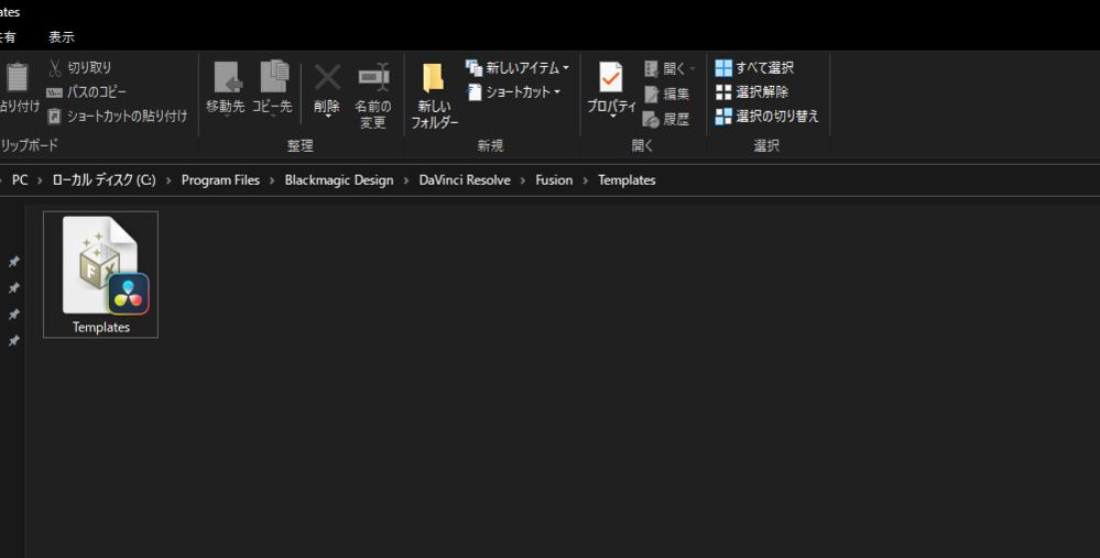 """DaVinci Resolve 17についての質問です。 fusionで作った素材をテンプレートとして保存したいのですが、やり方がわかりません。 やり方を紹介しているサイトをいくつか見ましたが、 AppData\Roaming\Blackmagic Design\ DaVinci Resolve\Support\Fusion\Templates\Edit\Effects に保存するようにと書いてあるのですが写真の通り""""\Edit\Effects""""の部分がありません。 アップデートなどで使用が変わったのか、バージョンごとにやり方が違うのか 、そもそもファイルの開いてる場所が違うのか、ご存じの方教えてくれるとありがたいです。"""
