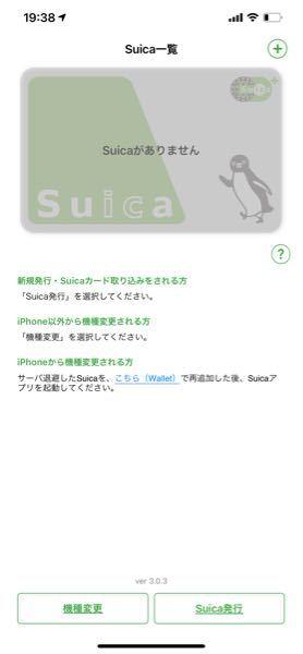 先程モバイルSuicaを登録しました。 チャージするに当たって母のクレジットカードで チャージしたのですがその際に iPhoneのWalletに母のクレジットカードが登録されてしまいました。 Suicaを登録したかったのになぜクレジットカードが登録されたのでしょうか、、、 別にクレジットカードは登録されてもいいのですが SuicaをWalletに追加したいです やり方わかる方がいらっしゃいましたら教えてください!! ちなみに母はクレジットカードの会社から通知が来た 認証ボタンみたいなのを押してくれたみたいです!