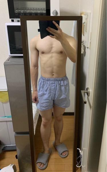 女性から見てこの体型はどう感じますか? もし、もうちょっとこんな体型がいいだとかの意見があれば教えてください!