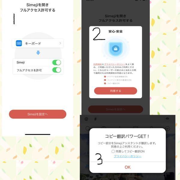 Simejiについて Simejiのアプリを開こうとすると、写真1となり次へを押すと写真2のようになります。 この新機能に同意みたいな感じですが、これに同意すると有料登録に勝手にされたりするのでしょうか? また、キーボードを開くと写真3のようなコピー翻訳パワーゲットとでてきました。 これは、一体なんなのでしょうか? このコピー翻訳というのも同意したら有料になるのでしょうか? 最後に、もしSimejiを有料登録した際それを確認するとこは、設定→Apple ID→サブスクリプションであってますでしょうか。