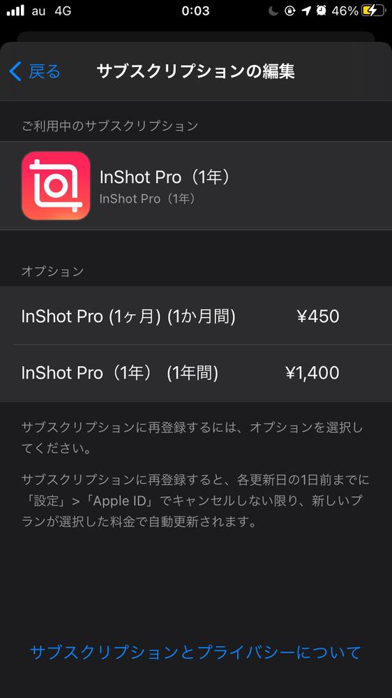 InShot pro を解約して返金要請したはずなのにまだproがつかえる状態なんですけどこれって解約できてませんか?