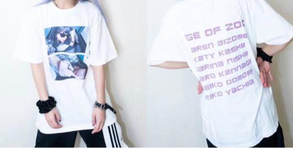 ユニバにこのTシャツ着てる人がいたら引きますか?