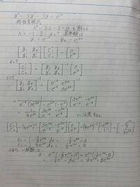 問題答えがy=Ae^(-x)+Be^(3x)-(1/4)e^xと示されてるのですが、その答えになりません。 汚い字ですが間違っているところがあればご教授ください。