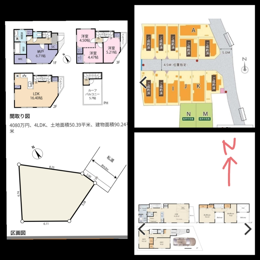 風水についてすみません。 この度、気に入った戸建てがあり、画像左と右になりす。 どちらも鬼門ではないでしょうか? 特に右側のお家気に入りましたが、玄関は鬼門、裏鬼門にキッチンお風呂があると思います。 左のお家は五角形。辞めたほうがいいという意見が多くなっちゃうでしょうが、実際住まわれてる方、如何でしょうか? トラブルはないでしょうか? 実際このようなお家住んで健康やトラブルにあわれた方いますか? 考えが古いかもしれませんが、気にしてしまいますが、内装気に入ったので、モヤモヤしてます。