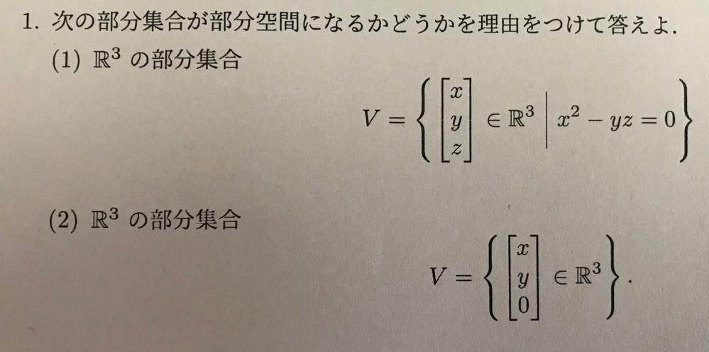 線形代数の問題 写真の問題の解き方を教えてください。