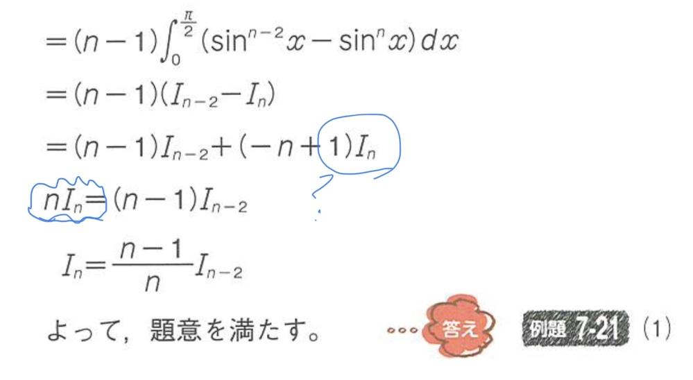 数学Ⅲ、積分の質問です。 Inの最後のところでnIn=の式になっているのですが青く囲ったInはどこにいってしまったのでしょうか。よろしくお願いします。