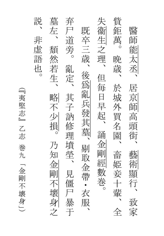 画像の『夷堅志』の乙志 巻九 「金剛不壊身」の、書き下し文と現代語訳を教えてください。よろしくお願いします。