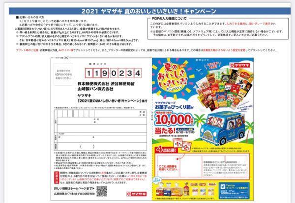 ヤマザキのキャンペーンに応募したいです。 画像のものをプリントして応募できるそうなんですが、プリンター用紙のような薄いもので印刷しても、ポスト投函して届くんでしょうか?