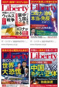 幸福の科学の機関誌「ザ・リバティ」 と学研のミステリー雑誌「月刊 ムー」 はどちらが信頼性が高いですか?