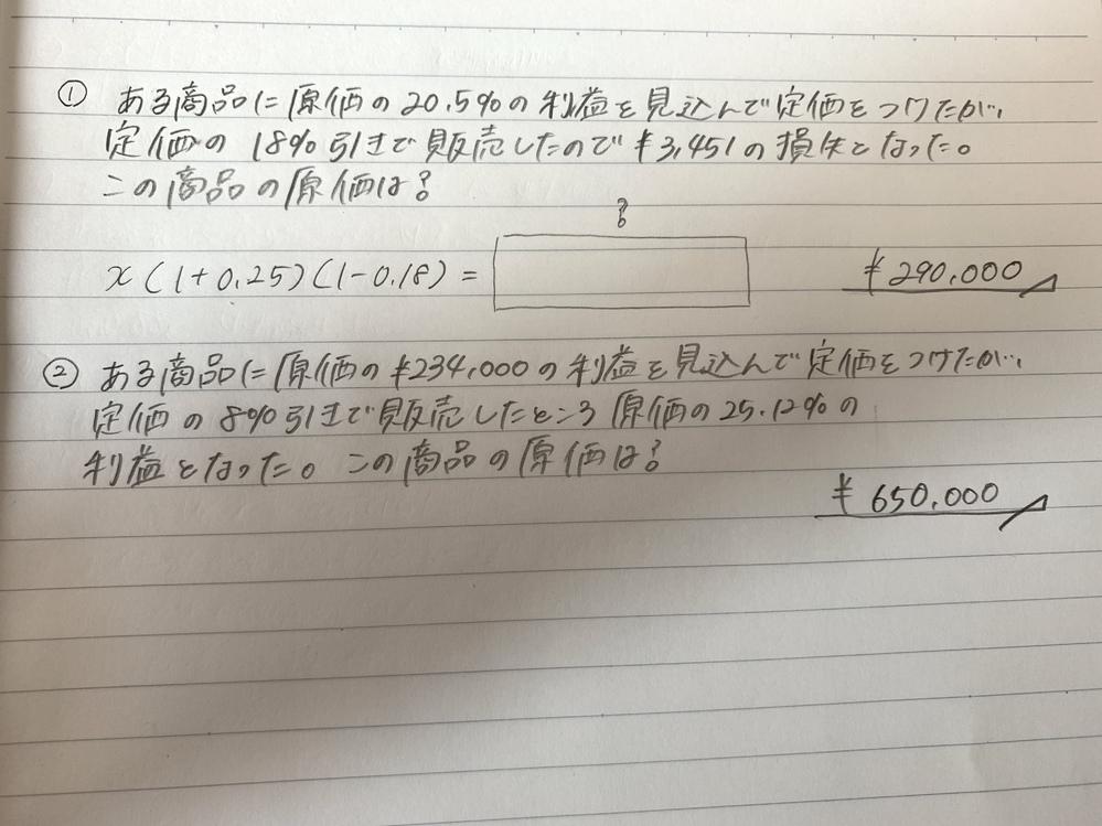 この問題の解説をして欲しいです 1番は途中まで考えたのですが合ってるかわかりません教えて欲しいです ビジネス計算 珠算電卓検定 1級